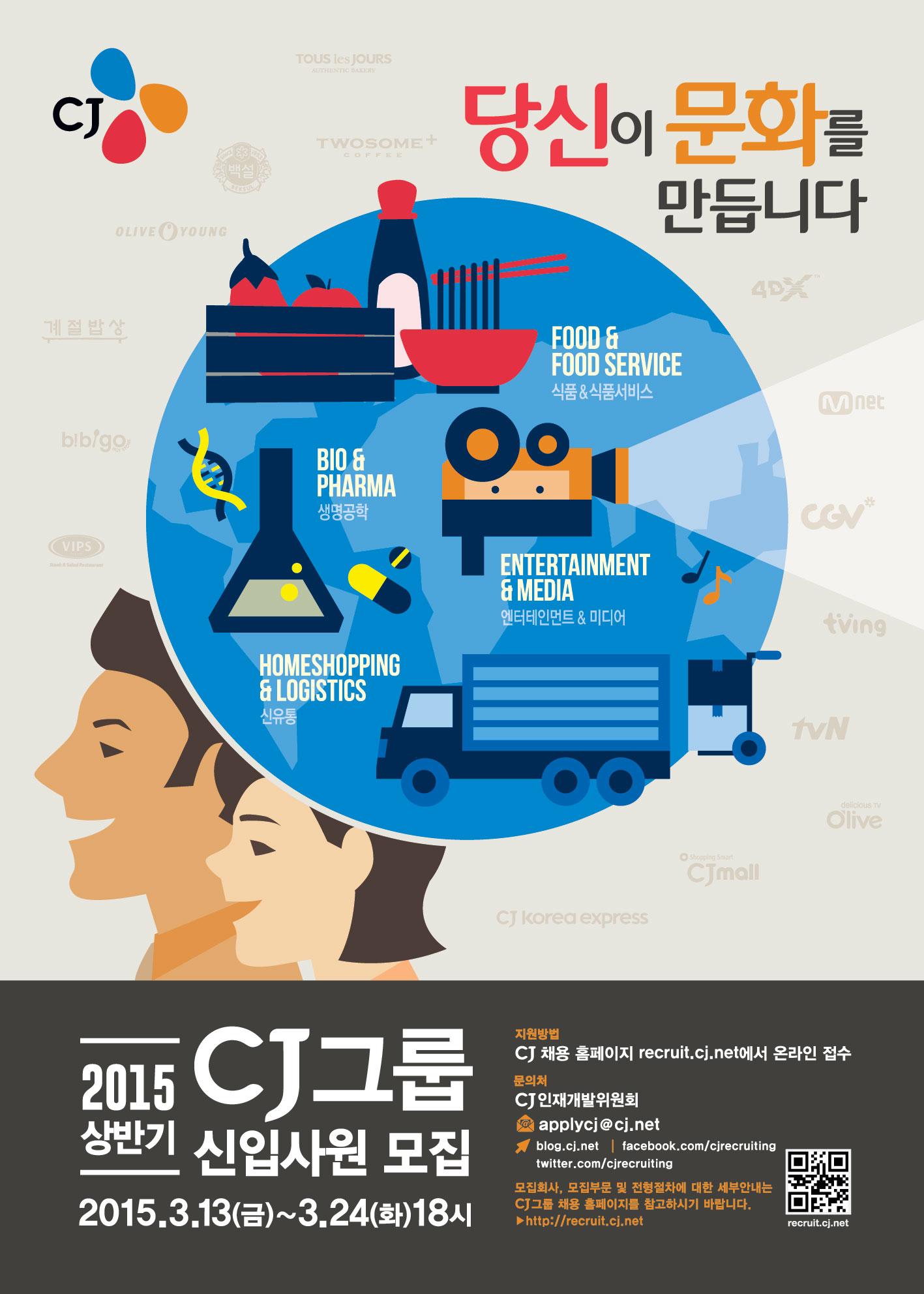CJ 2015 상반기 신입사원채용 공고_2.포스터.jpg